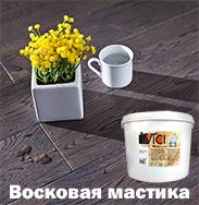 Vici lux вици люкс - восковая мастика москва трехкомпонентный полиуретановый пол